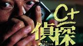 Tuyển Tập Phim Lẻ Hay - Quách Phú Thành Trinh Thám B+