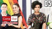 Come Out - Bước Ra Ánh Sáng Tập 05 : Drag queen Gia Kỳ sốc vì người yêu cũ nhiễm HIV
