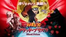 Naruto Shippuuden Movie 05 : Huyết Ngục