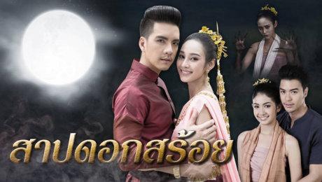 Xem Phim Ma Kinh Dị Tình Cảm Lời Nguyền Doksoy HD Online.