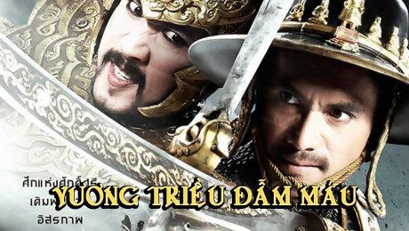 Xem Phim Chiến Tranh Vương Triều Đẫm Máu HD Online.