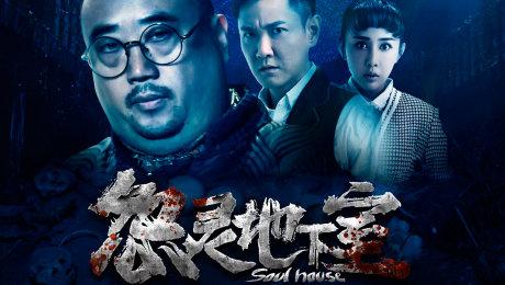 Xem Phim Ma Kinh Dị Tầng Hầm Oán Linh HD Online.