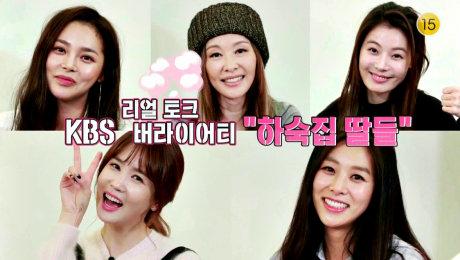 Xem Show Chương Trình Thực Tế Boarding House Girls HD Online.