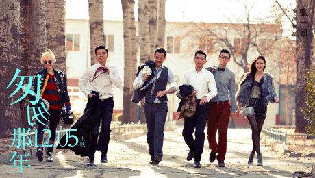 Xem Phim Tình Cảm Năm Tháng Vội Vã HD Online.