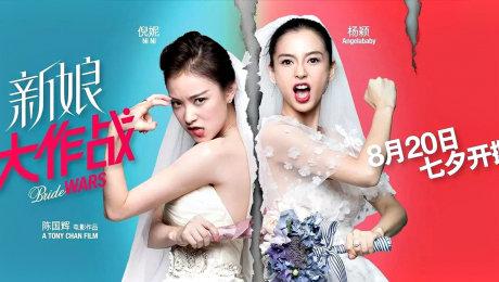 Xem Phim Hài Hước Tình Cảm Cô Dâu Đại Chiến HD Online.