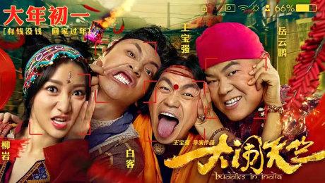 Xem Phim Hành Động  Hài Hước Đại Náo Thiên Trúc HD Online.