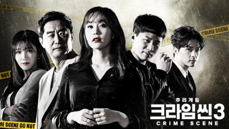Xem Show Chương Trình Thực Tế Crime Scene 3 HD Online.