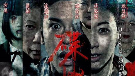 Xem Phim Ma Kinh Dị Điệp Tiên Điệp Tiên HD Online.