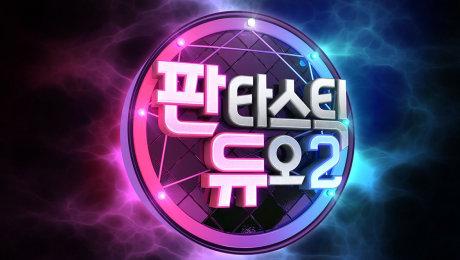 Xem Show Chương Trình Thực Tế Fantastic Duo 2 HD Online.