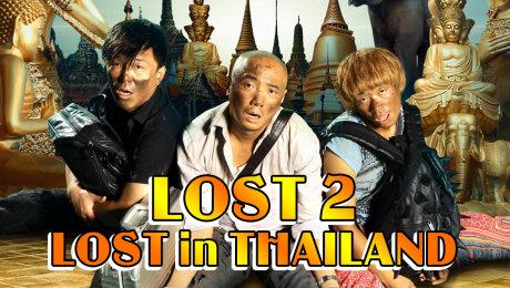 Xem Phim Hài Hước Hành Động  Lạc Lối 2: ở Thái Land HD Online.