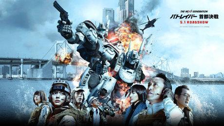 Xem Phim Khoa Học Viễn Tưởng Đại Chiến Tokyo HD Online.