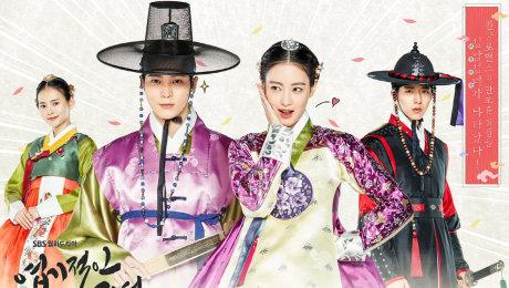 Xem Phim Cổ Trang Hài Hước Công Chúa Ngổ Ngáo HD Online.