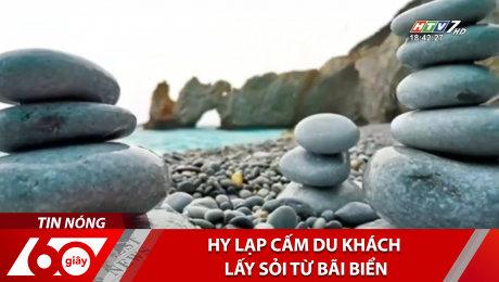 Xem Clip Hy Lạp Cấm Du Khách Lấy Sỏi Từ Bãi Biển HD Online.